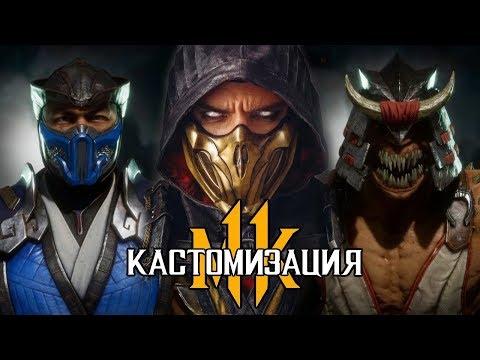 ПОЛНЫЙ ОБЗОР КАСТОМИЗАЦИИ В MORTAL KOMBAT 11 thumbnail