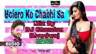 Download lagu Bolero Ke Chabhi Sa Mix By Dj Chandan Bhardwaj 8115554010