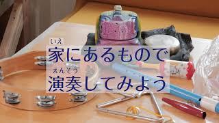 まるさんかくしかくの音楽(日本語版)〜締切り日を9/20までに延長しました〜