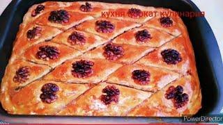Осон усулда мазали пахлава/Восточная Сладость кухня ноокат кулинария рецепты