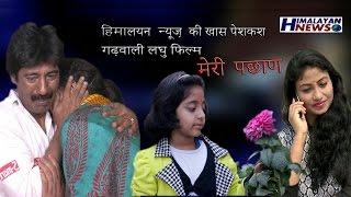 HD Garhwali Movie## Meri Pachan ## मेरी पछाण ।। गढ़वाली लघु फिल्म 2016