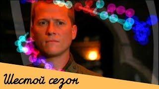 Сериал Звёздные врата: SG-1 - коротко о шестом сезоне