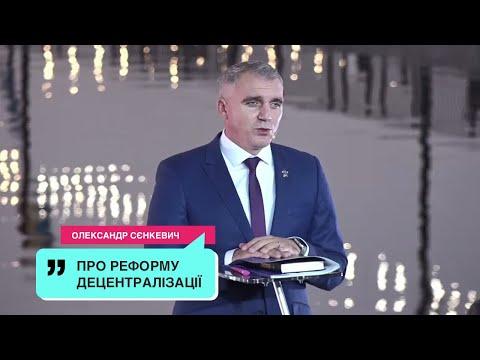TPK MAPT: Олександр Сєнкевич про реформу децентралізації