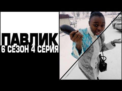 ПАВЛИК 6 сезон 4 серия (перезалив)