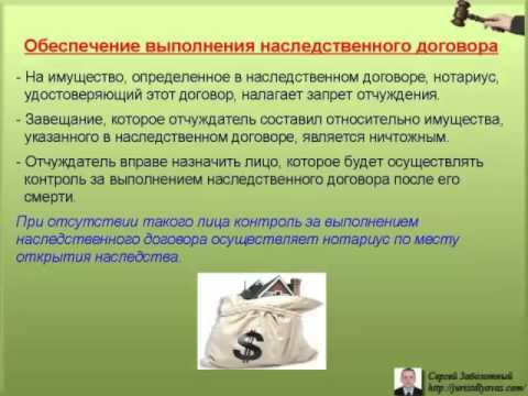 наследственный договор в украине