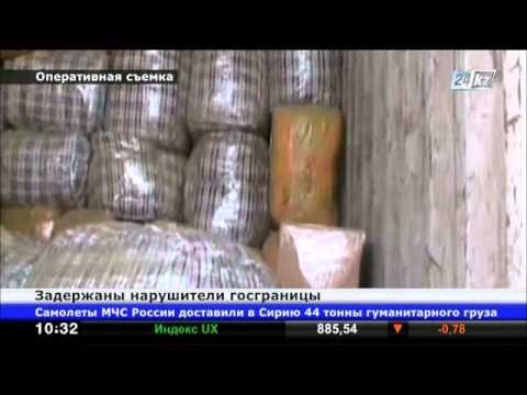 видео: Таразские пограничники пресекли попытку провоза 20 тонн контрабандного груза