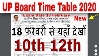 UP Board Time Table 2020 UP Board 2020 Exam Date UP Board Datesheet 2020 UP Board Exam Schedule 2020