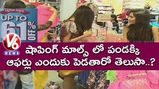Secrets Behind FestivalOffers In Shopping Malls | Malls Offer Discounts To Clear Stock | V6 News