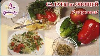 ДВА ♥ЛЮБИМЫХ САЛАТА♥  из свежих овощей /ЛЕГКИЙ ПУТЬ К СТРОЙНОСТИ