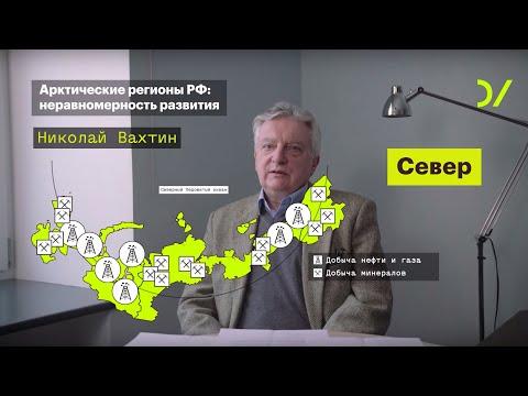 «Север нельзя определить содержательно». Николай  Вахтин
