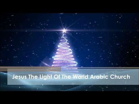 Jesus The Light Of The World Arabic Church - Christmas