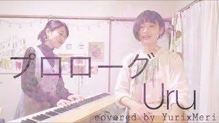 【歌詞付き】『プロローグ / Uru』covered by YurixMeri