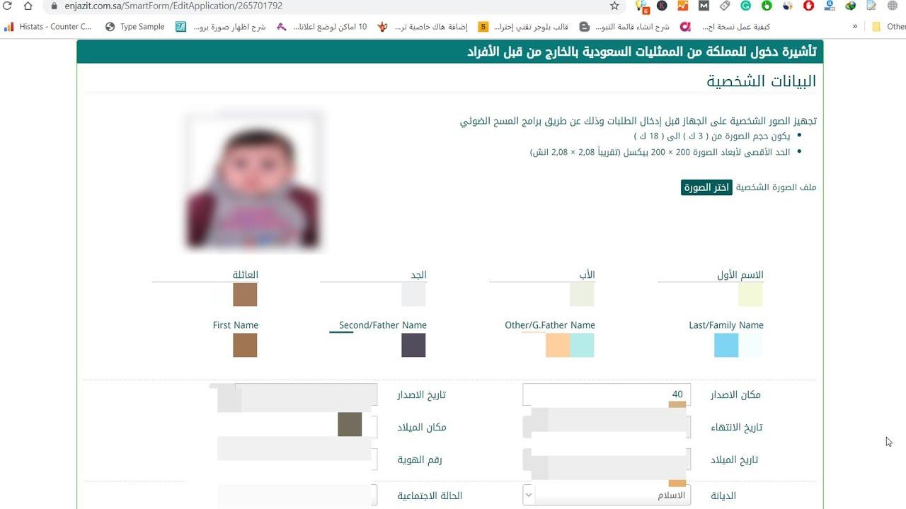 الاوراق المطلوبة لمكتب تساهيل للزيارة العائلية 2019