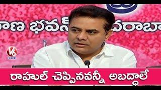 Minister KTR Counter Attack On Rahul Gandhi Over Comments On TRS Govt | Hyderabad | V6 News