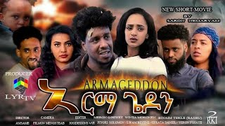 New Eritrean movie 2020 ኣርማ ጌዶን (armageddon)flim by #Saron-Nemariam