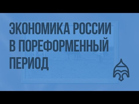Экономика России в пореформенный период. Видеоурок по истории России 10 класс