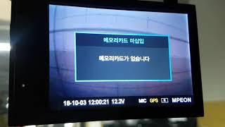 엠피온 F-430 블랙박스 메모리 미삽입시 경고 알림 …