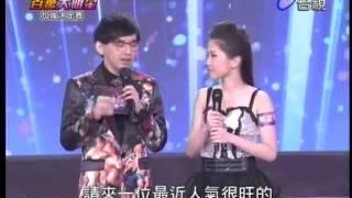 蔡宜君(白菜)+超偶 陳佩潔~ 唱跳~ 雙面蔡依林/玩美、Mr.Q