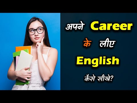 How to Learn English for Career? – [Hindi] – Quick Support