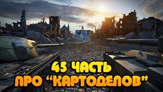 Вся правда о World of Tanks #45