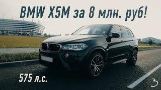 BMW X5M - Лучшая машина?  Тест-драйв (575 л.с.).