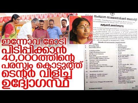 ധൂര്ത്തിന്റെ സാക്ഷരത മിഷന് പാഠം ഇങ്ങനെ I Literacy Mission Kerala I ps sreekala