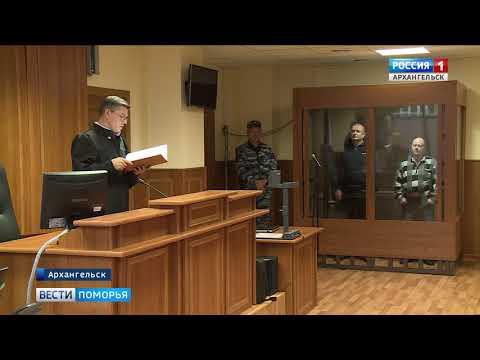 Вынесен приговор в отношении убийц таксиста в Новодвинске