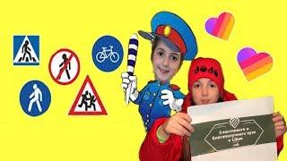 Маша и история про безопасность на дорогах с Likee