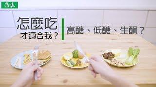 《高醣、低醣、生酮,怎麼吃才適合我?陳俊旭的終極實踐》 康健出版