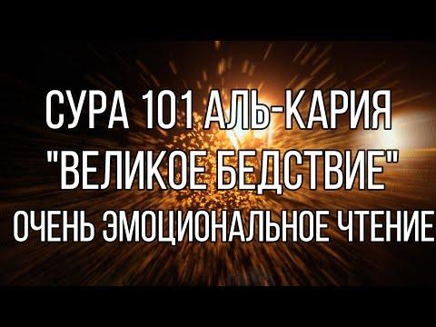 """Сура 101 Аль Кария """"Великое Бедствие"""""""