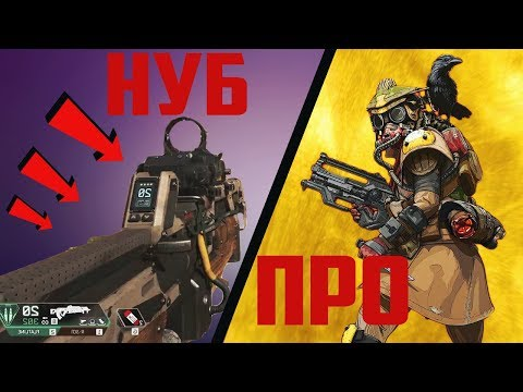 APEX LEGENDS. ЭТИ
