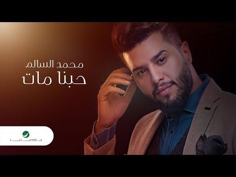 Mohamed AlSalim ... Hobna Mat - 2019   محمد السالم ... حبنا مات - بالكلمات