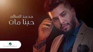 Mohamed AlSalim ... Hobna Mat - 2019 | محمد السالم ... حبنا مات - بالكلمات