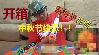 [Unboxing] Very amazing mooncake! ! To open with a gun! ? (Lao Yao) / Mid-Autumn Festival  /