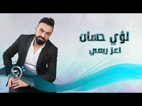 لؤي حسان - اعز ربعي / Offical Audio