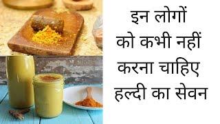 इन लोगों को कभी नहीं करना चाहिए हल्दी का सेवन  These People Should Not Drink Turmeric in Hindi