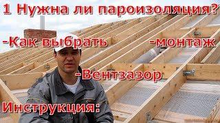 видео Какую кровлю выбрать при строительстве дома