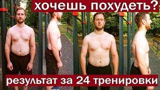 Трансформация за 30 дней Сжигание Жира ... 6e5911d1363