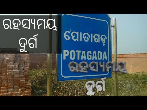 Potagada !! History of Ganjam