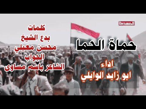 زامل حماة الحما ( ابو زايد الوايلي) 2020