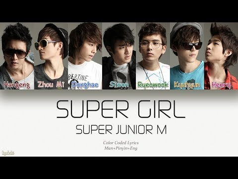 Super JuniorM 슈퍼주니어M – SUPER GIRL Chinese Ver Color Coded Lyrics ManPinyinEng
