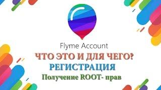 видео Регистрация Flyme аккаунта на смартфонах Meizu