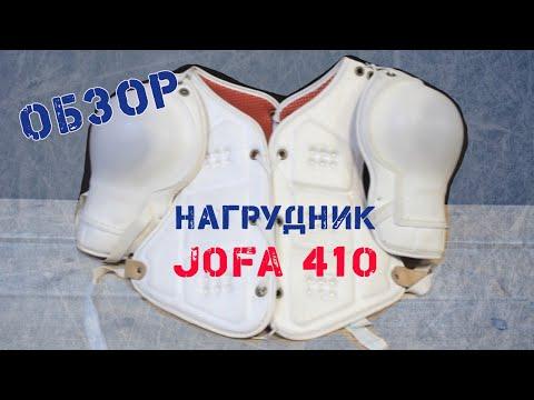 ОБЗОР. НАГРУДНИК JOFA 410