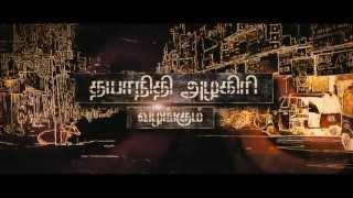 THAGARARU official trailer
