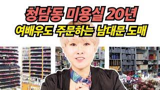 [김활란의뷰티패치] 청담동미용실 20년~ 여배우도 주문…