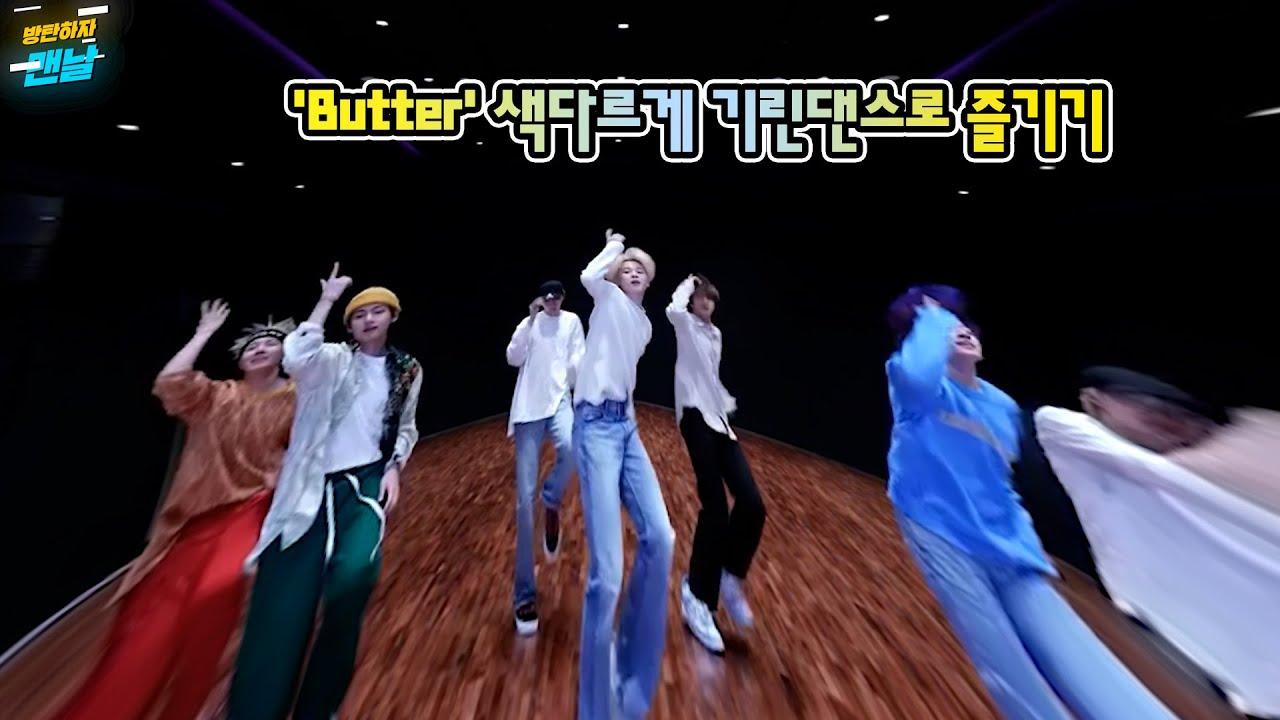 [방탄/bts] 'Butter' 색다르게 기린댄스로 즐기기('Butter' giraffe Dance ver. not official)
