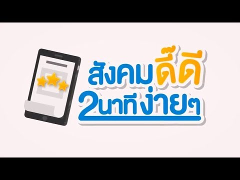 CAC Citizen Feedback Project Thailand - Better Society, in Two Easy Minutes w. English Subtitle