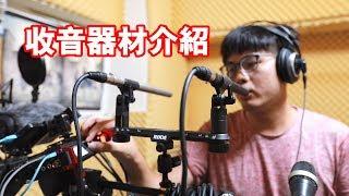 【星期天】收音器材介紹:我該選哪種麥克風?|常見麥克風介紹u0026收音效果實測
