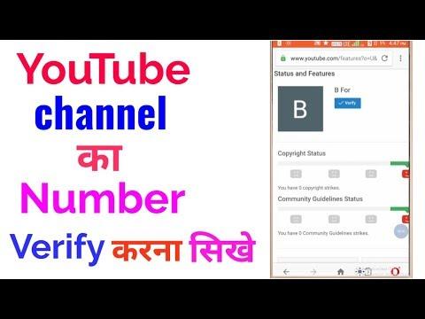 Youtube Channel Ka Number Verify Kaise Kare ✓ Youtube Channel Ka Number Verify Kaise Kare New Tips: