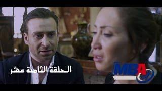 مسلسل وضع أمني HD - الحلقة الثامنة عشر - عمرو سعد - (Wade3 Amny - Episode (18
